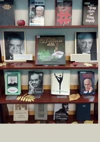 Афиша Ижевска — Книжная выставка «В труде разгадка долголетия»