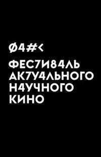 Афиша Ижевска — Фестиваль актуального научного кино