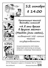 Афиша Ижевска — Выставка комиксов «А в это время в другом месте»