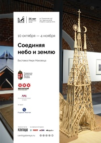Афиша Ижевска — Архитектурная выставка «Соединяя небо и землю...»