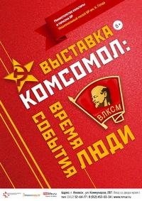 Афиша Ижевска — Выставка «Комсомол — время, события, люди»