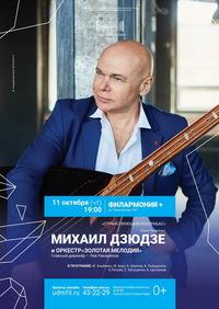 Афиша Ижевска — Концерт «Странствующий контрабас»