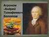 Книжная выставка «Первый русский агроном»