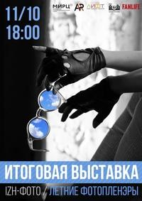Афиша Ижевска — Выставка фотопленеров IZH/ФОТО