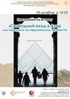 Встреча «Свободный вход в Лувр»