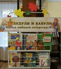 Афиша Ижевска — Книжная выставка «Дедули и бабули»