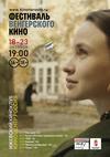 Венгерский кинофест — 2018