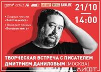 Афиша Ижевска — Встреча с писателем Дмитрием Даниловым