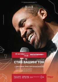 Афиша Ижевска — Концерт Стива Вашингтона