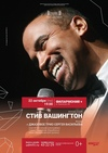Концерт Стива Вашингтона