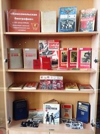 Афиша Ижевска — Книжная выставка «Комсомольская биография»