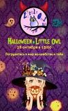 Хэллоуин в «Little Owl»
