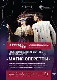 Афиша Ижевска — Концерт «Магия оперетты»