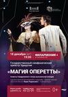 Концерт «Магия оперетты»