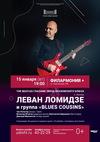 Концерт «The Beatles глазами звёзд московского блюза»