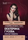 Концерт Екатерины Гусевой