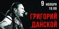Афиша Ижевска — Сольный концерт Григория Данского