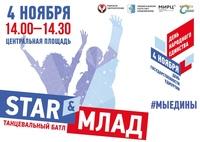Афиша Ижевска — Танцевальный поединок «Стар & млад»