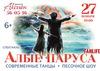 Танцевальное шоу «Алые паруса»