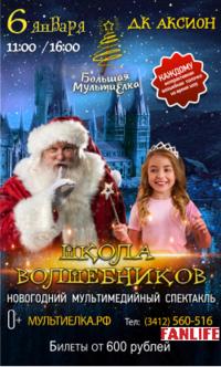 Афиша Ижевска — Большая мультиёлка «Школа Волшебников»
