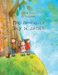 Афиша Ижевска — Сказки про принцессу Яну и друзей