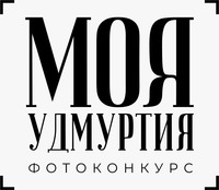 Афиша Ижевска — Фотовыставка Моя Удмуртия