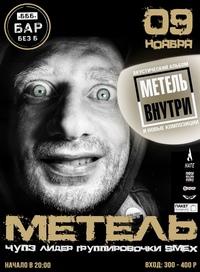 Афиша Ижевска — Музыкальный проект «МЕТЕЛЬ»