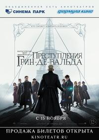 Афиша Ижевска — «Фантастические твари» в «Синема парк»