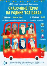 Афиша Ижевска — Фестиваль «Сказочные герои на родине Тол Бабая»