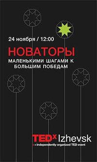 Афиша Ижевска — Образовательно-развлекательная конференция TEDxIzhevsk