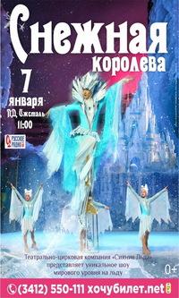 Афиша Ижевска — Спектакль на льду «Снежная королева»
