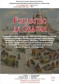 Афиша Ижевска — Театрализованная экскурсия «Рождество да святки»