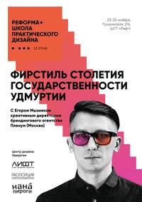 Афиша Ижевска — Школа дизайна «Реформа» с Егором Мызником