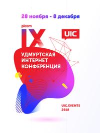Афиша Ижевска — XI Интернет-конференция UIC 2018