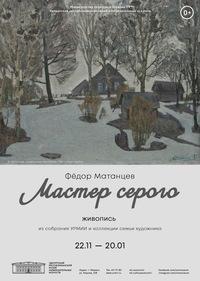 Афиша Ижевска — Выставка «Мастер серого»
