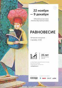 Афиша Ижевска — Выставка «Равновесие»