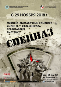 Афиша Ижевска — Выставка «Спецназ»