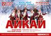 Новогодний концерт «Айкай»