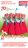 Концерт ансамбля «Берёзка»