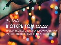 Афиша Ижевска — Новый год в «Открытом саду»