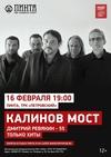 Концерт группы «Калинов Мост»