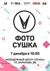 Афиша Ижевска — «Сушка» в «Точке»