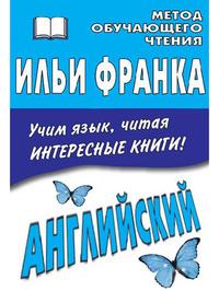Афиша Ижевска — Выставка «Метод обучающего чтения Ильи Франка»