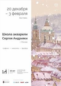 Афиша Ижевска — Выставка Школы акварели Сергея Андрияки