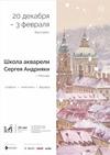 Выставка Школы акварели Сергея Андрияки