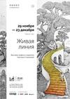 Выставка «Живая линия»