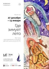 Афиша Ижевска — Выставка «Где зимует лето»