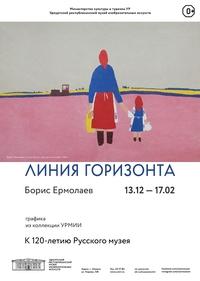 Афиша Ижевска — Выставка «Линия горизонта»