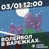 Фестиваль «Открытая Варежка — 2019»