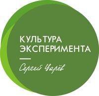 Афиша Ижевска — Встреча «Культура эксперимента»